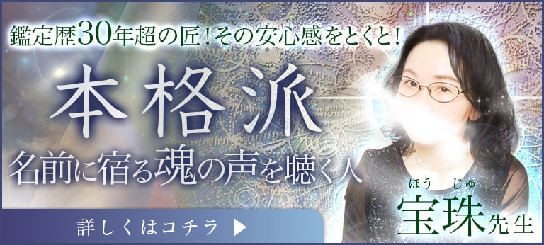 【6/4デビュー!】宝珠先生