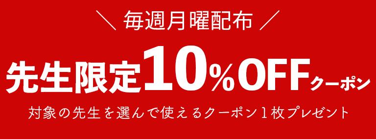 先生限定10%OFFクーポン!月曜日更新