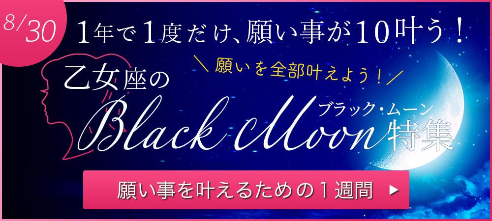 0823ブラック・ムーン