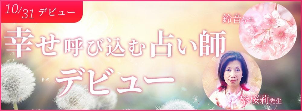 10月13日デビュー!