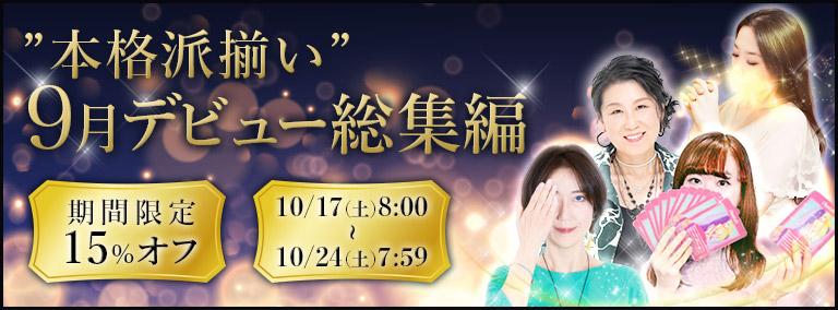 9月デビュー総集編